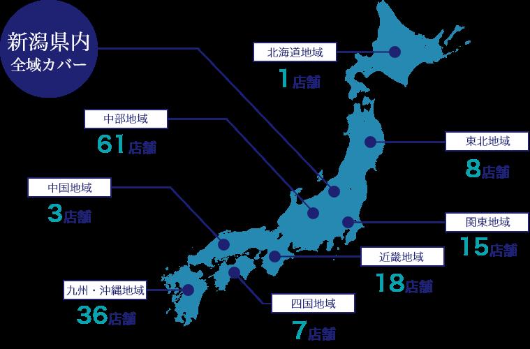 新潟県内全域カバー