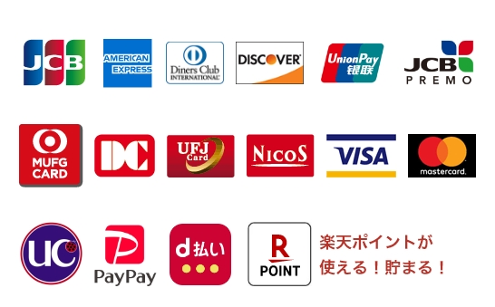 多様な支払い方法
