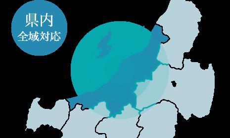 県内全域対応