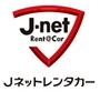 J-ネットレンタカー