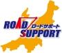 ロードサポート新潟